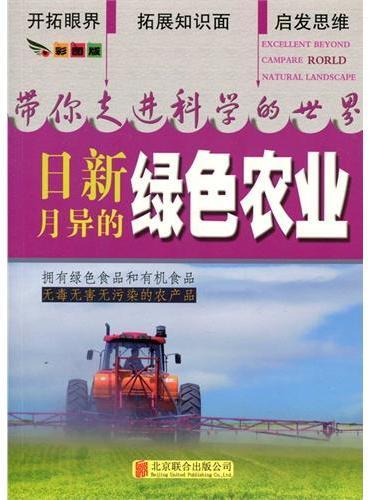 彩图版.带你走进科学的世界--日新月异的绿色农业(四色印刷)