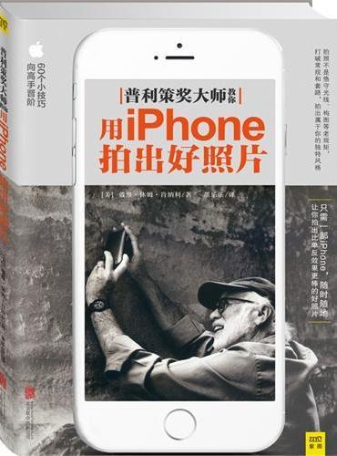 普利策大师教你用iPhone拍出好照片