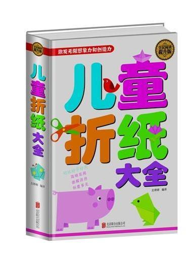 全民阅读-儿童折纸大全(精装)