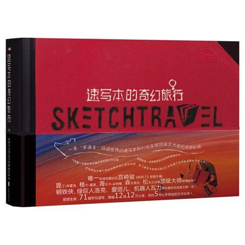 速写本的奇幻旅行:国内首次收录宫崎骏珍贵手稿,71位顶级艺术家手递手漂流