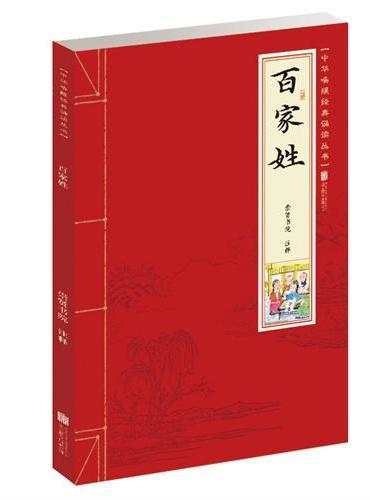 百家姓(少儿国学诵读系列、中国文化书院院长,北京大学哲学系教授王守常作序推荐)