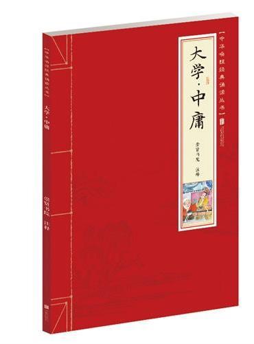 大学 中庸(少儿国学诵读系列、中国文化书院院长,北京大学哲学系教授王守常作序推荐)