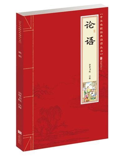 论语(少儿国学诵读系列、中国文化书院院长,北京大学哲学系教授王守常作序推荐)