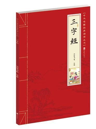 三字经(中华经典诵读系列、中国文化书院院长,北京大学哲学系教授王守常作序推荐)