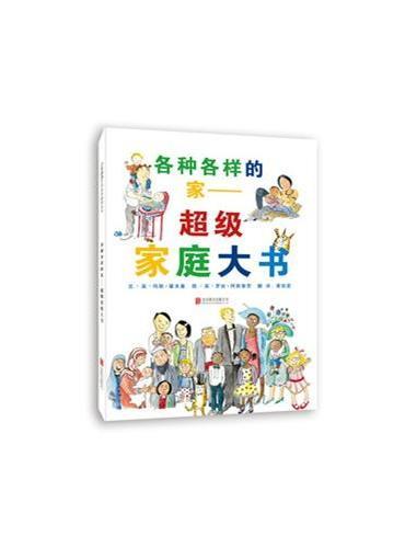 各种各样的家——超级家庭大书