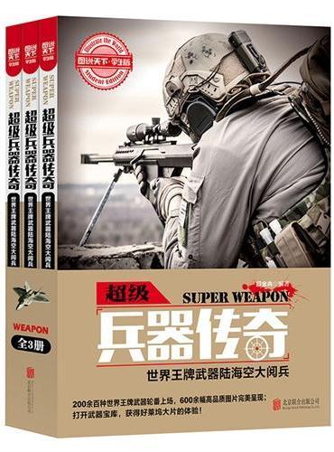 图说天下学生版 超级兵器传奇 世界王牌武器陆海空大阅兵(套装共3册)