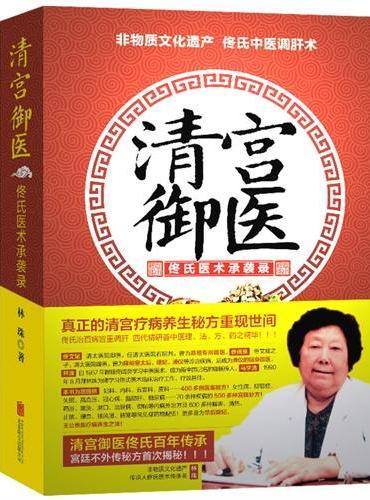 清宫御医:佟氏医术承袭录