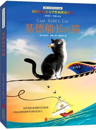 罗伯特·罗素作品集:基德船长的猫(插图全译本)