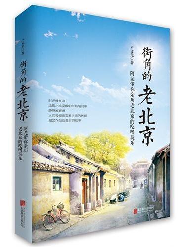 街角的老北京