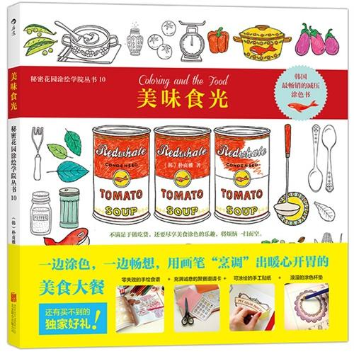 美味食光:韩国最畅销的本土涂色书、透过专属于我的减压美食、驱逐压力!秘密花园涂绘学院系列丛书·后浪出版公司