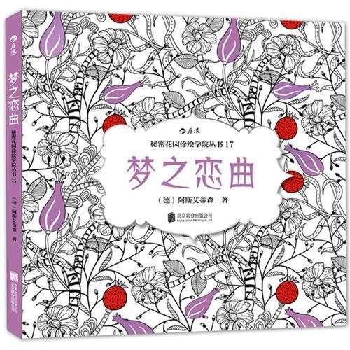 梦之恋曲:德国最畅销的原创涂色书 黑白世界的唯美恋曲等你谱写!秘密花园涂绘学院系列丛书·后浪出版公司
