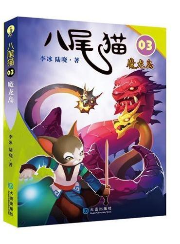 八尾猫3·魔龙岛