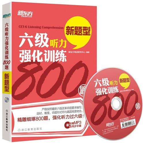 六级听力强化训练800题(附MP3)