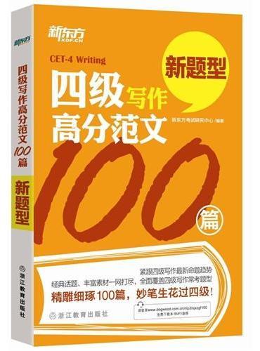 四级写作高分范文100篇