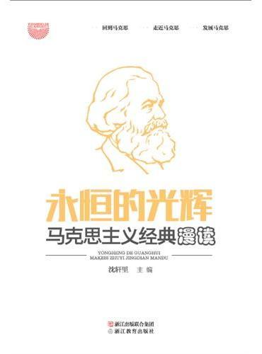 永恒的光辉——马克思主义经典漫读