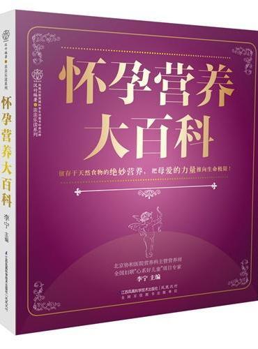 怀孕营养大百科(汉竹)
