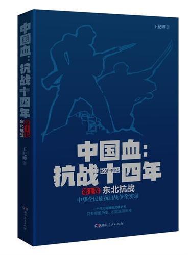 《中国血:抗战十四年》 第1卷  东北抗战