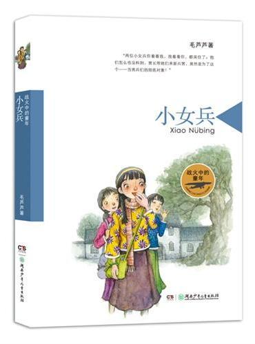 """""""战火中的童年""""系列:小女兵"""