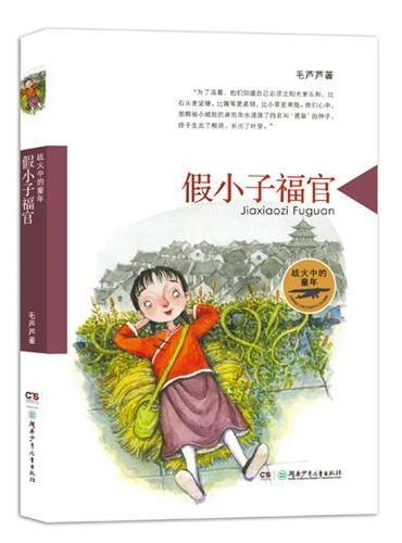 """""""战火中的童年""""系列:假小子福官"""