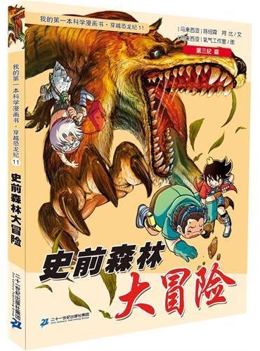 穿越恐龙纪 11史前森林大冒险 我的第一本科学漫画书