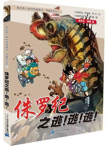穿越恐龙纪 6 侏罗纪之逃!逃!逃!  我的第一本科学漫画书
