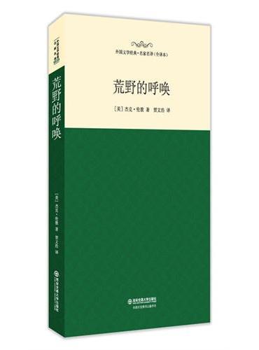 荒野的呼唤(外国文学经典.名家名译(全译本))
