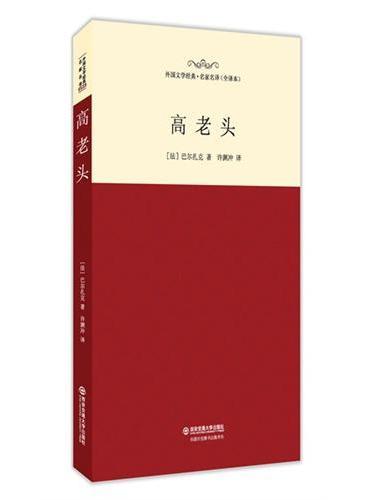 高老头(外国文学经典.名家名译(全译文))