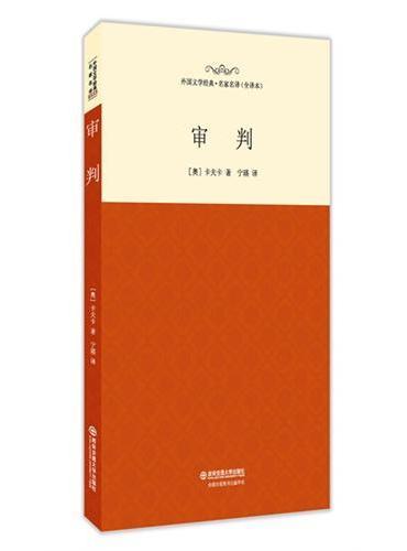 审判(外国文学经典.名家名译(全译本))