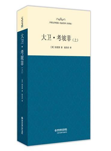 大卫·考坡菲(上)(外国文学经典.名家名译(全译本))