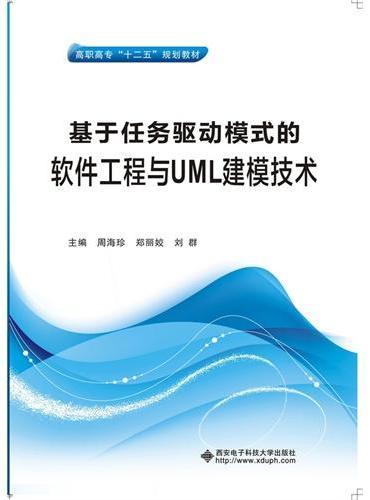 基于任务驱动模式的软件工程与UML建模技术(高职)