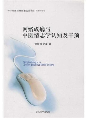 网络成瘾与中医情志学认知及干预