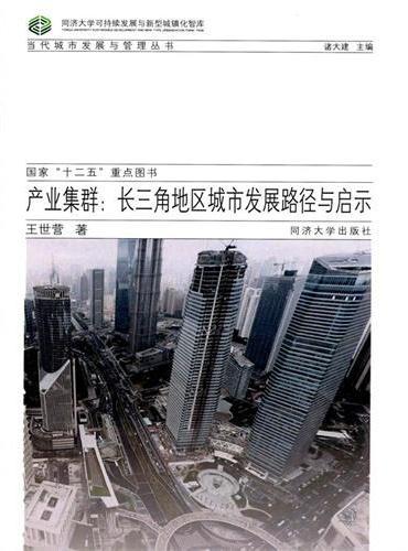 产业集群:长三角地区城市发展路径与启示