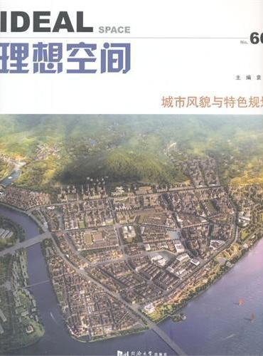 理想空间(66):城市风貌与特色规划