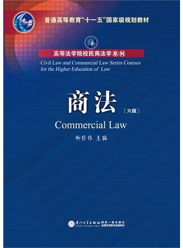 商法(第六版)