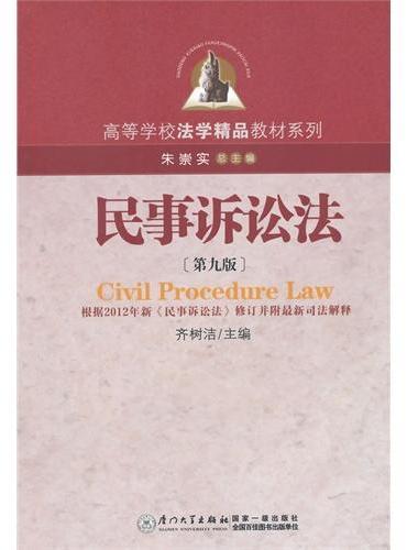 民事诉讼法(第九版)