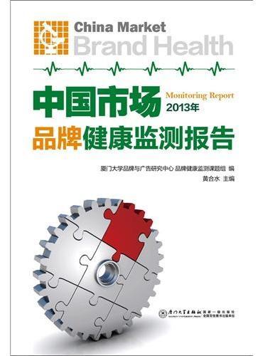 中国市场品牌健康监测报告(2013年)