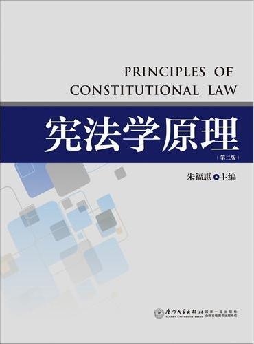 宪法学原理(第二版)