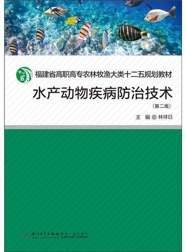 水产动物疾病防治技术(第二版)