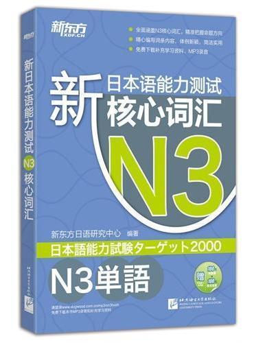 新日本语能力测试N3核心词汇