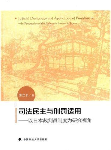 司法民主与刑罚适用 以日本裁判员制度为研究视角
