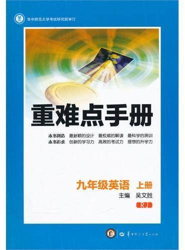 创新升级版重难点手册 九年级英语 上册 RJ(第一版)