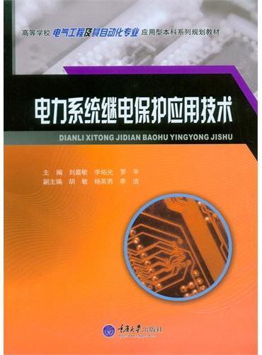 电力系统继电保护应用技术