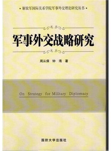 军事外交战略研究