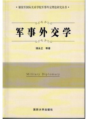 军事外交学