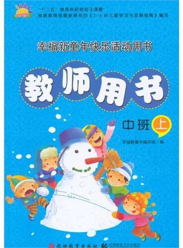 《3-6岁儿童学习与发展指南》教师指导用书(中班上)