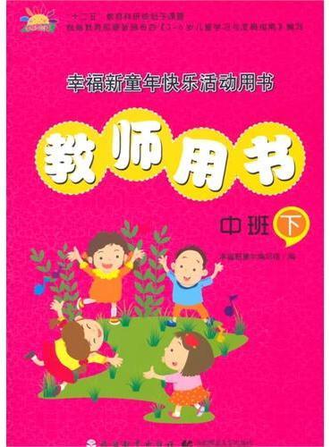 《3-6岁儿童学习与发展指南》教师指导用书(中班下)