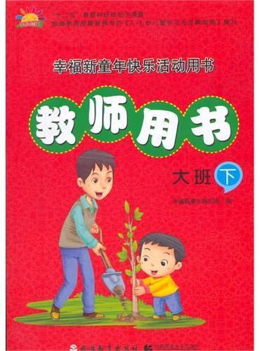 《3-6岁儿童学习与发展指南》教师指导用书(大班下)