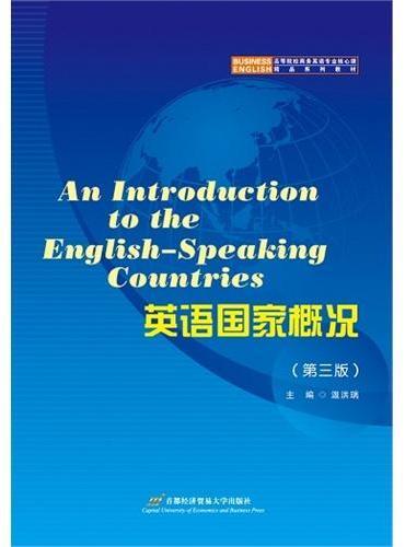 英语国家概况(第三版)