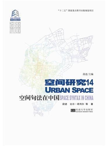 空间句法在中国