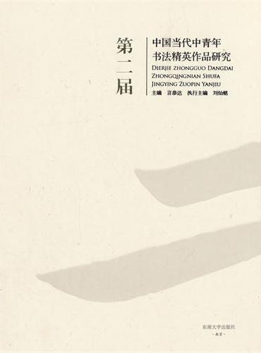 第二届中国当代中青年书法精英作品研究